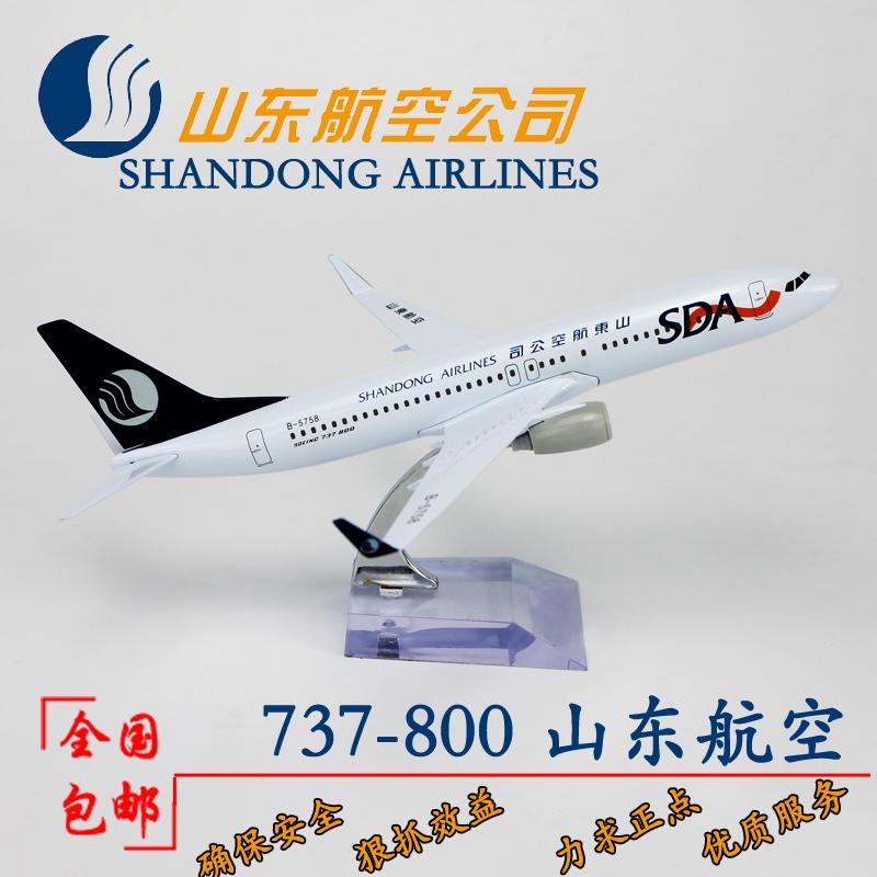 波音737-800山东航空飞机模型合金民航客机仿真全国包邮16-20cm
