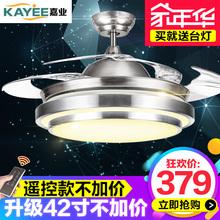 嘉业隐形吊扇灯 风扇灯客厅餐厅卧室家用现代简约带LED电风扇吊灯