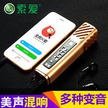 索爱 V-58全民k歌话筒麦克风直播设备声卡套装手机喊麦通用
