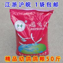 包邮 江浙沪皖 无玉米幼鸽粮 50斤 信鸽子饲料 精品A级幼鸽粮