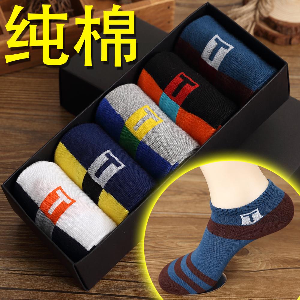 袜子男短袜秋季纯棉中厚防臭船袜低帮男士运动子吸汗透气中筒浅口