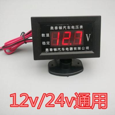 汽车货车改装数字电压表12V/24v通用汽车货车改装数字数显电压表