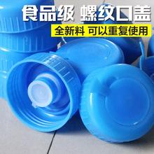 通用型饮水机桶盖纯净水桶盖子密封盖饮水桶盖矿泉水桶装水盖包邮