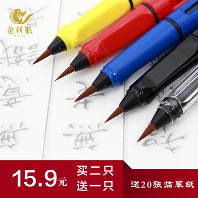 软笔钢笔式毛笔便携小楷自来水软头笔签到抄经书法笔可加墨软毛笔