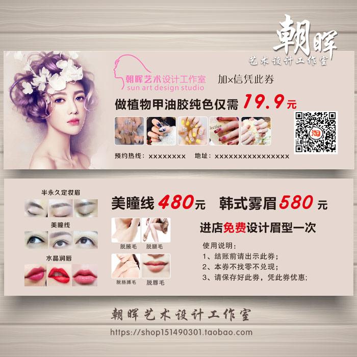 美甲体验卡模板_美甲体验卡模板图片 chunji.cn