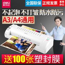 得力A3/A4照片塑封机 3894办公家用相片过塑机过塑机 封膜机
