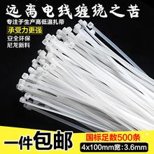 白色塑料4100mm自锁式尼龙扎带束线扣封条直销捆扎电线足数500条