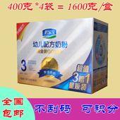 【16年11月】君乐宝纯金装幼儿配方奶粉3段盒装1600g克三段4联装