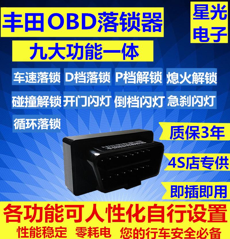 丰田14款卡罗拉RAV4凯美瑞 雷凌OBD自动落锁器行车自动上锁改装
