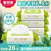 植护婴儿湿巾纸带盖80抽*5包宝宝新生儿婴幼儿童湿纸巾bb批发100