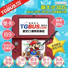 电玩巴士 NEW 3DSLL/NEW3DS新款游戏主机A9LH免卡汉化B9 分期免息