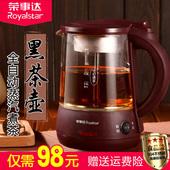 荣事达养生壶煮茶器玻璃黑茶壶电热水壶蒸茶壶全自动蒸汽电煮茶壶