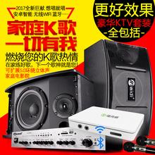 卡拉OK家用点歌机家庭ktv音响设备功放卡包音箱点唱K歌一体机套装