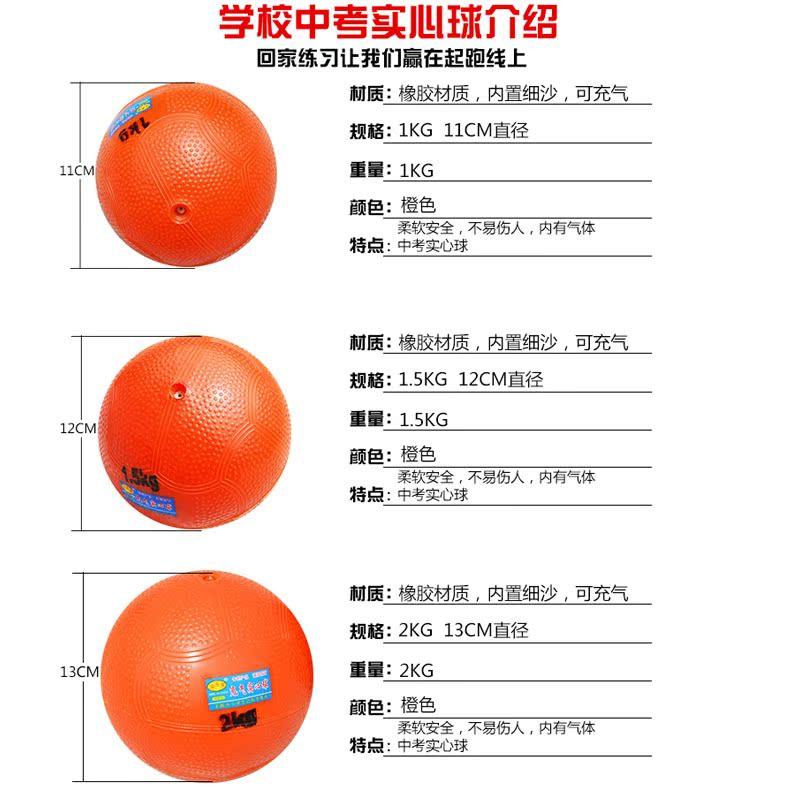 2公斤充气实心球 1.5KG 中考专用 2KG中学比赛训练达标1公斤小学
