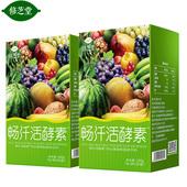 【2盒装】修芝堂酵素 复合酵素粉综合台湾水果果蔬酵素 孝素酵