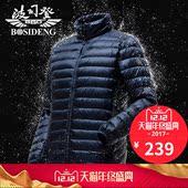 波司登轻薄羽绒服男士短款秋冬季修身立领外套反季清仓特价超薄款
