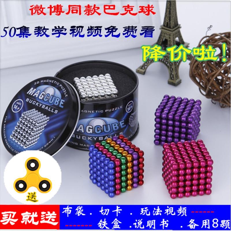 巴克球1000颗3/5MM216颗磁力球**减压玩具六一儿童礼品磁铁魔方