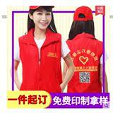 志愿者马甲定制背心定做义工红网吧工作服印字印logo超市广告马甲