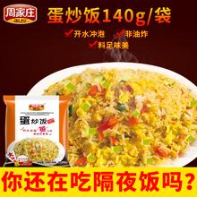 周家庄粥控鸡蛋炒饭旅游户外方便米饭速食米饭快餐速食食品140g
