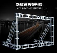 婚庆舞台桁架钢铁桁架舞台桁架广告桁架镀锌方管桁架背景桁架批发