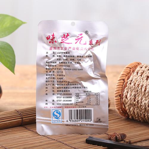 味芝元香辣鱼排26g*30包湖南特产零食洞庭湖野生可混鱼尾