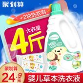 2块皂 怡恩贝婴儿洗衣液补充装 皂液新生儿幼儿童抑菌宝宝用品2L图片
