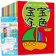 涂色本幼儿童画画书涂鸦填色学画画本宝宝绘画书图画册2-3-4-6岁