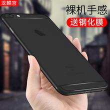 iphone6手机壳6s苹果6plus保护套六磨砂防摔6p透明超薄硬男女款潮