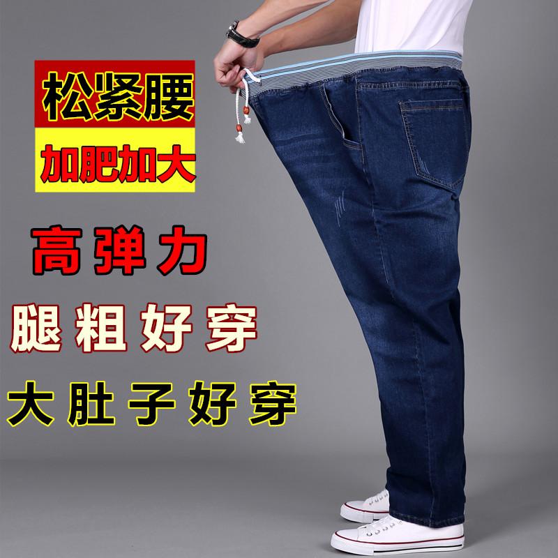 秋冬季加绒厚松紧腰胖子超大码弹力牛仔裤男加肥加大直筒宽松肥佬