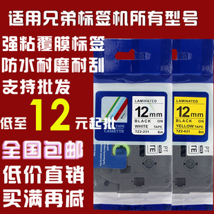 普贴标签机色带12mm9 18 24PT-E100D210打印纸适用兄弟国产标签纸