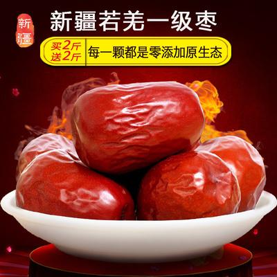 买2斤送2斤 新疆特产一级若羌枣红枣小枣500g免洗灰枣特价包邮