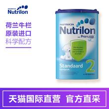 【直营】原装进口 荷兰Nutrilon牛栏婴幼儿配方奶粉 2段
