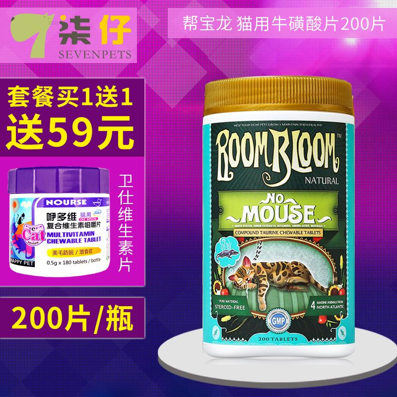 帮宝龙猫牛磺酸200片牛磺酸营养品