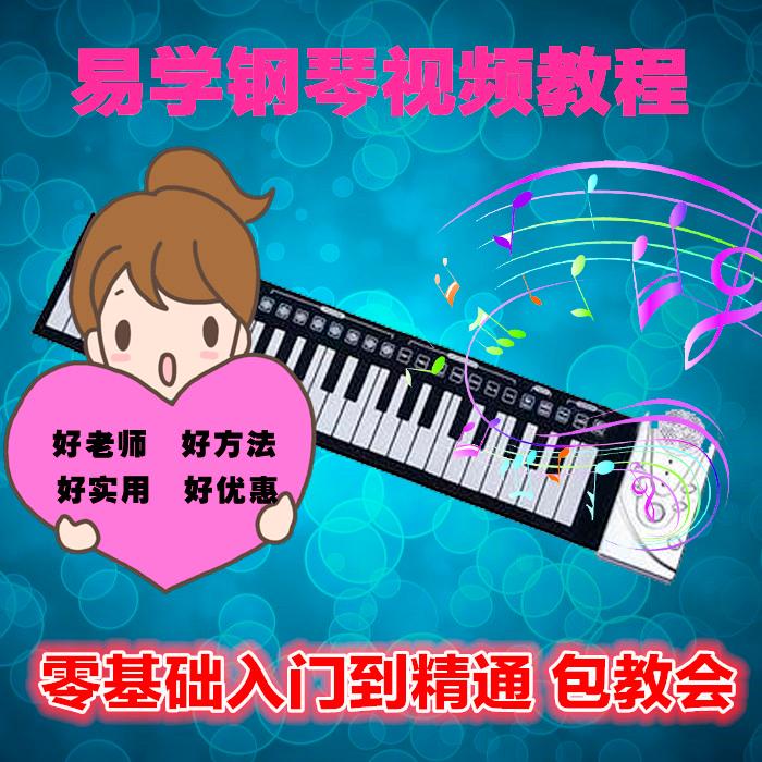 儿童成人初学者简易钢琴自学入门零基础电子琴五线谱教学视频教程图片