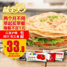 手抓饼吾味俱全台湾风味家庭装煎饼50片手抓饼面饼饼皮早餐饼单饼