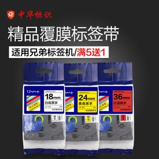 普贴标签机色带国产覆膜18/24/36MM标签带标签打印机色带适用兄弟