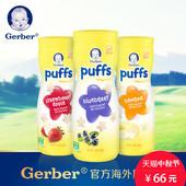 【组合】Gerber嘉宝星星泡芙(蓝莓+草莓苹果+香蕉)美国直运42g*3