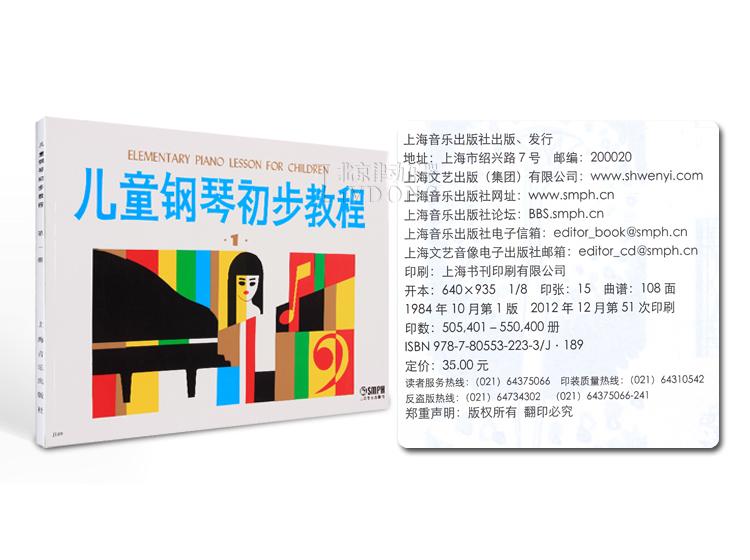 上海音乐入门钢琴教材 儿童初学入门儿歌钢琴谱五线谱教程书籍 第一册钢琴书初学正版包邮 1 儿童钢琴初步教程