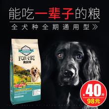 狗粮20KG40斤泰迪金毛 拉布拉多 萨摩耶大型犬成犬幼犬小型通用型