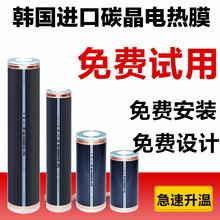 电热膜韩国碳晶地热膜碳纤维加热膜电热炕板电地暖安装汗蒸瑜伽房