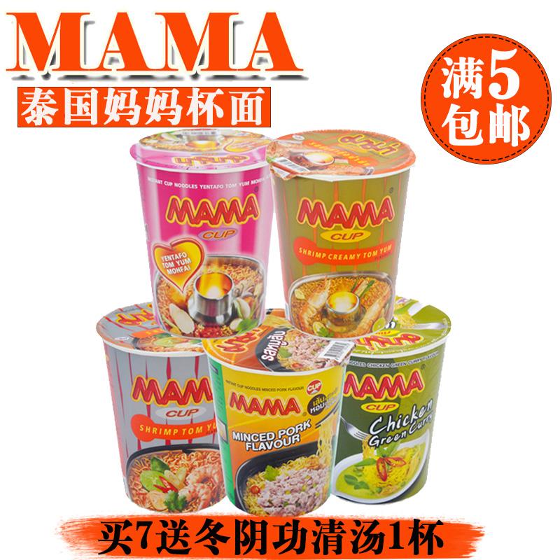 泰国进口mama妈妈牌冬阴功方便面杯面 速食泡面海鲜60g1杯满5包邮