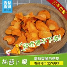胡萝卜脆胡萝卜条脱水果蔬干果蔬脆即食营养健康休闲零食88g一袋