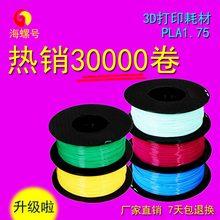 3d打印机耗材PLA1.75mm3d耗材3d打印笔材料1KG线材线条