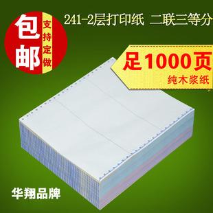 241无碳复写联单发货单电脑打印纸二联三等份针式打印纸2联3等分