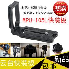 云台直角板 MPU 横拍竖拍单反相机通用快装 105L型快装 促销