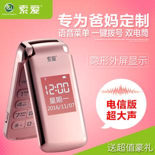 索爱 sa-z8电信老人手机翻盖男女超长待机大字大声双屏老年机正品
