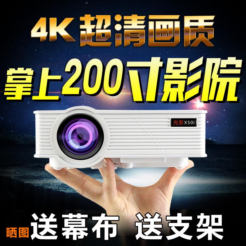 LED微型家用高清投影仪电视wifi宽屏X50i无线3D投影机智能安卓