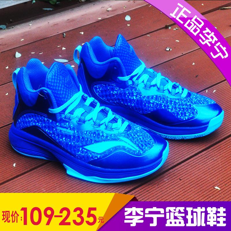 正品李宁弓男子篮球鞋运动鞋减震高帮篮球比赛鞋包裹性防滑李宁云