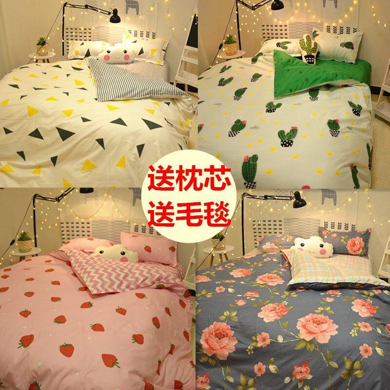 學生三件套被套床上用品床單被單四件套男女