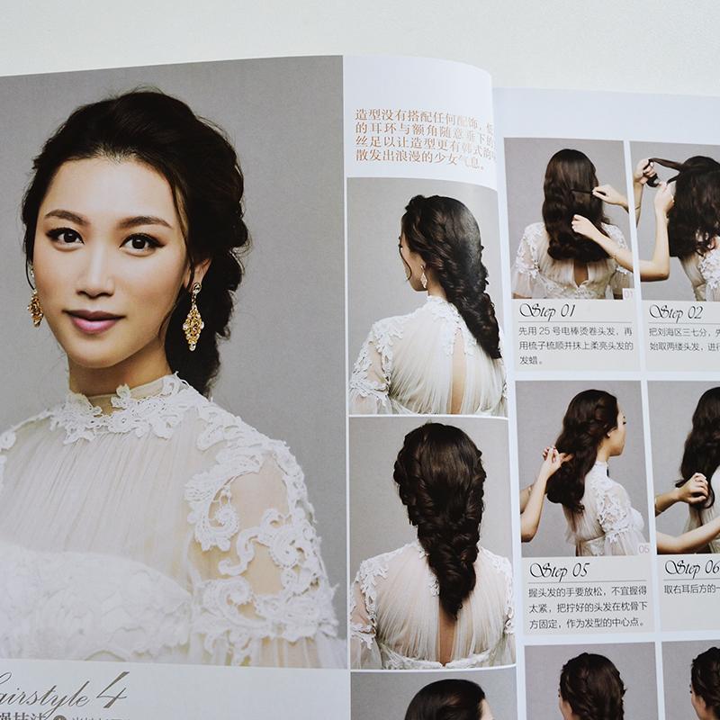 新娘发型步骤书
